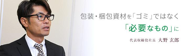 国松株式会社の大野代表取締役